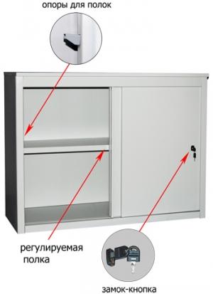 Шкаф-купе металлический ALS 8812 купить на выгодных условиях в Екатеринбурге